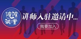 波波讲堂(直播+课件+品牌推广)平台服务租金