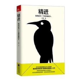 【正版现货】《精进》如何成为一个很厉害的人 知乎大神采铜首部开启全新思维方式的智慧书 成功励志书籍畅销书