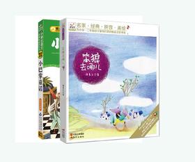 班主任推荐《小巴掌童话》+《笨狼去哪儿》 共2册(彩图注音版)