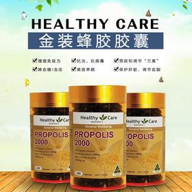 澳洲healthy Care金装蜂胶胶囊2000mg 200粒 提高免疫 降三高