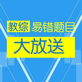 华图教师网 教师招聘笔试教综易错题目大放送 录播视频课