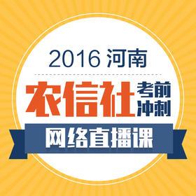 2016河南农信社冲刺点题网络直播课程
