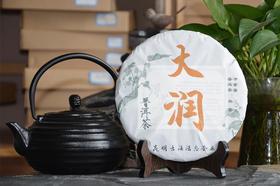 【古法活态】2015年大润普洱熟茶357克饼茶