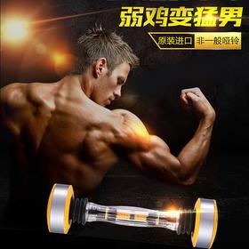 美国男士摇摆哑铃 6分钟雕塑你的臂肌 家庭健身必备 2.2kg