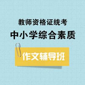 华图教师网 教师资格证统考中小学综合素质作文辅导班 笔试网课