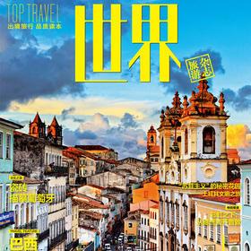 《世界》杂志7月刊
