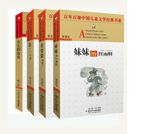 百年百部中国儿童文学《第三军团》《我要做好孩子》《女儿的故事》《妹妹的红雨鞋》4册