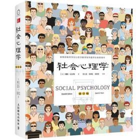 《社会心理学》(精装第11版) 戴维迈尔斯著 全球有800多万人用它来学习社会心理学 津巴多和彭凯平联袂推荐