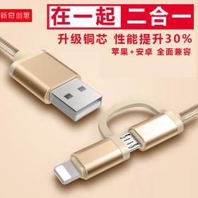 苹果安卓二合一手机通用数据线 充电线 尼龙USB2A铜芯1拖2
