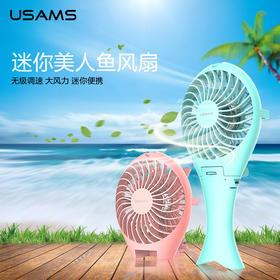 优胜仕 USB风扇迷你美人鱼便携随身可充电桌面电脑小电风扇大风力