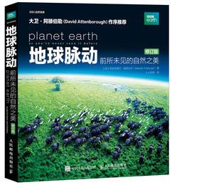 地球脉动 前所未见的自然之美 修订版