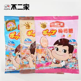 不二家50克棒棒糖8支装 儿童零食糖果批发