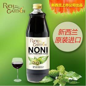 瑞启花园 新西兰原装100%纯天然野生有机诺丽noni 果汁酵素原液