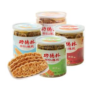 上海特产 功德林 果仁薄脆饼干4罐装 绿茶/椒盐/椰丝/桂花素食糕点