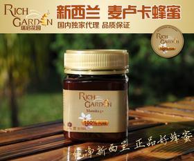 新西兰纯天然Rich Garden瑞启花园麦卢卡活性5+蜂蜜