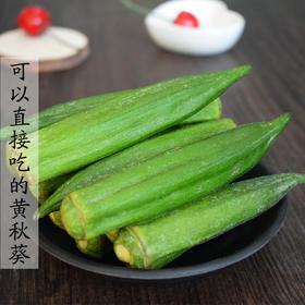 瑞安淘 黄秋葵脆片65g 即食零食果蔬黄秋葵脆