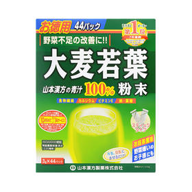 日本山本汉方大麦若叶青汁3g*44袋 瘦身排毒美容养颜