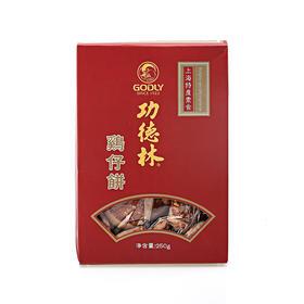 上海特产功德真素食鸡仔饼传统糕点饼干250g/盒 清真素食糕点