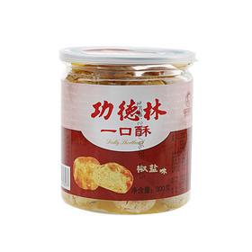 上海特产功德林椒盐味一口酥传统糕点饼干素食素饼小吃 300g/罐