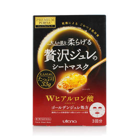 日本佑天兰玻尿酸黄金啫喱果冻面膜3片/盒Utena补水保湿