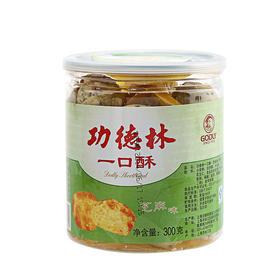 上海特产功德林芝麻味一口酥传统糕点饼干清真林素食素饼 300g/罐