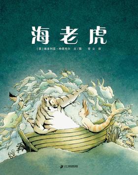 蒲蒲兰绘本馆官方微店:海老虎——在浪漫的幻想世界,享受一场不可思议的冒险