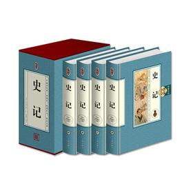 史记  精品典藏  礼盒装