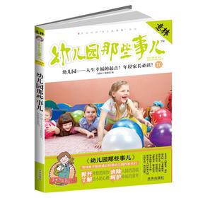《幼儿园那些事儿》写给幼儿园家长的教子百科全书