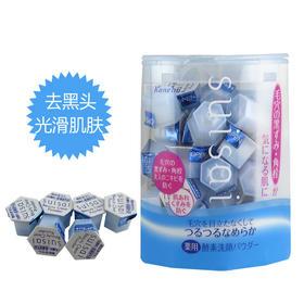 日本进口嘉娜宝suisai酵素酵母洗颜粉32粒 洁面洁颜粉去黑头角质