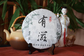 【古法活态】2015年有滋生茶357克饼茶