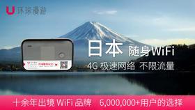 日本4GWiFi租赁(环球漫游)