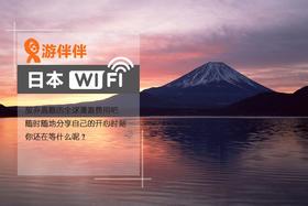 日本4GWiFi租赁(游伴伴)