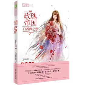 轻文库奇幻仙境系列10--玫瑰帝国·白蔷薇之祭 步非烟