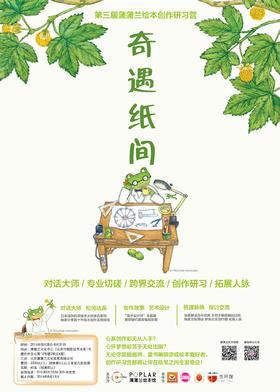 | 奇 遇 纸 间 | 第三届蒲蒲兰绘本创作研习营——北京蒲蒲兰