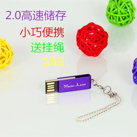 玛丽艳创意定制【紫色金属U盘 16G】 旋转 方便携带 拷贝学习资料