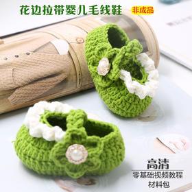 小辛娜娜花边拉带毛线鞋宝宝婴儿手工毛线鞋diy手工编织毛线凉鞋