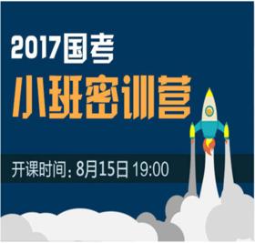 2017国考五期小班密训营16班(袁东亲授)
