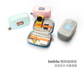 imblu 杜邦纸数码收纳包 移动硬盘多功能相机手机耳机整理包