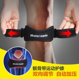 迈路士髌骨带运动护膝 男女跑步篮球羽毛球 夏季透气减震加压护具