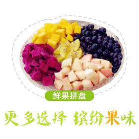 果子狸 鲜果拼(三分格选三种水果  五分格选五种水果哦)