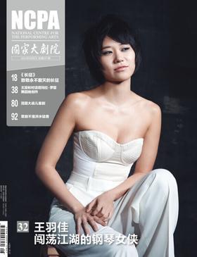 《国家大剧院》杂志2016年8月刊(包邮)