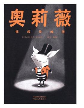 奥莉薇拯救马戏团——通过简单的描画呈现了一只可爱小猪的异想世界,深入读者心中。