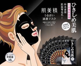 【日本】Kracie肌美精 深层紧致黑面膜 收缩毛孔 补水保湿竹炭去黑头面膜 黑色 4枚