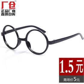 厂仓儿童眼镜框架 无镜片 潮宝宝眼镜架 圆形眼镜075006