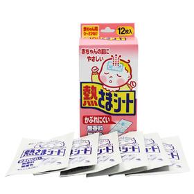 【日本】小林制药婴儿退热贴退烧贴粉色12枚装敏感肌用 0-2岁适用