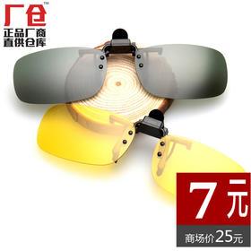 厂仓新款偏光夹片 全新180度上翻设计适用各类近视太阳眼镜075001