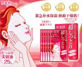【日本】Kracie肌美精 深层渗透超保湿面膜 玻尿酸精华补水滋润