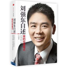 《刘强东自述:我的经营模式》互联网行业必读(订全年杂志,免费赠新书)