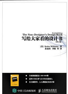 写给大家看的设计书 (第4版)