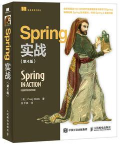Spring实战 第4版